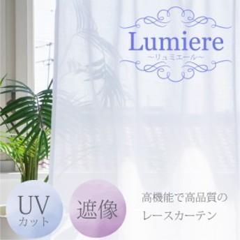 【リュミエール】幅100~150cm×丈88~198cm シンプルレースカーテン/2枚セット(幅150cmは1枚)(窓美人)(gzk)(lumiere)