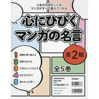 送料無料/[書籍]/心にひびくマンガの名言 人生の大切なことはマンガがすべて教えてくれる 第2期 5巻セット/学研プラス/NE