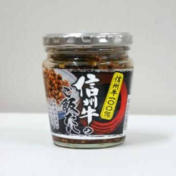 信州牛ご飯だれ|信州長野県のお土産(おみやげ)惣菜(そうざい) お土産通販