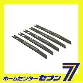 ジグソーブレード S-5 シンケンザイヨウ藤原産業 [先端工具 電動アクセサリ ジグソー 糸鋸]