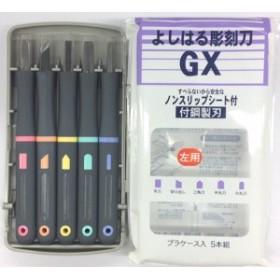 義春刃物  よしはる 彫刻刀 5本組 ラバーグリップ 付鋼製刃 左用 GX-5 [A040500]