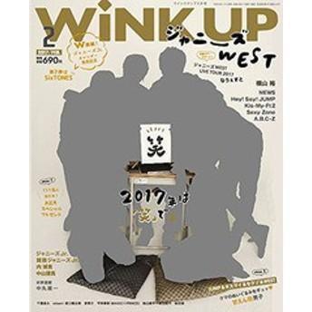 [書籍]/Wink up (ウィンク アップ) 2017年2月号 【表紙】 ジャニーズWEST 【裏表紙】 SixTONES/ワニブックス/NEOBK-2034840