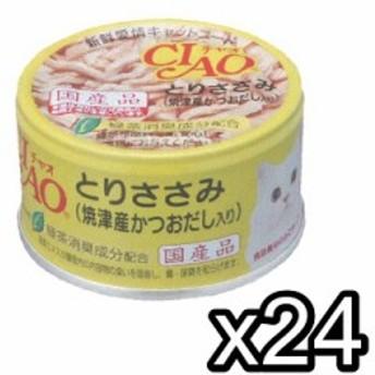 チャオ85g×24缶入◆C-60/とりささみ(焼津産かつおだし入り)【送料無料】
