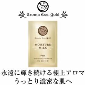 POLA/ポーラ アロマエッセゴールド 【個包装】 モイスチャーミルク<乳液> 2mL×100包