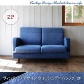 ヴィンテージデザイン デニムソファ 2P (2人掛け 座面幅 2P)(カラー デニム)  送料無料