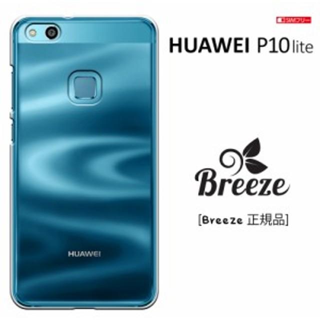 huawei P10 lite ケース HUAWEI p10lite カバー ファーウェイ P10 LITE huawei P10LITE ケース huaweip10lite ケース ハードケース 携帯