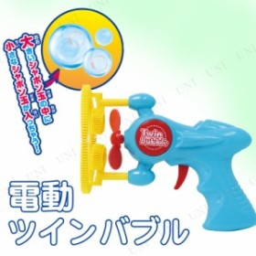 電動ツインバブル シャボン玉 おもちゃ 電動 パーティーグッズ パーティー用品 イベント用品 盛り上げグッズ しゃぼん玉 玩具 小