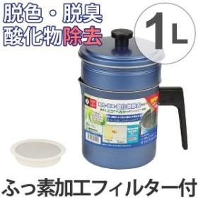 オイルポット ふっ素加工フィルター付き 1L 脱色 脱臭 酸化物除去 ( 油こし器 油こし 油濾過 油 調理器具 キッチンツール ろ過 キ