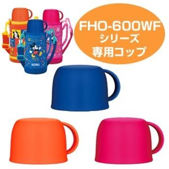 コップ 水筒 部品 サーモス(thermos) FHO-600WF シリーズ用 ( すいとう パーツ )