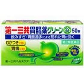 【第一三共胃腸薬グリーン錠 50錠 第2類医薬品 4987107170668】