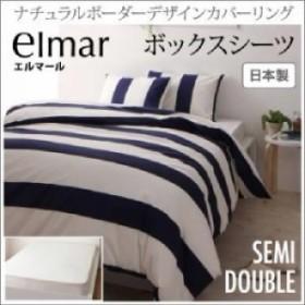 単品 ナチュラルボーダーデザインカバーリング 用 ベッド用ボックスシーツ (寝具幅サイズ セミダブル)(カラー ホワイト) 白  送料無料