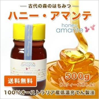 ハニー・アマンテ 500g スクィーズボトル 古代森の花々のはちみつ オーストラリア産 蜂蜜 低温充てん製法 酵素・ビタミン・ミネラル