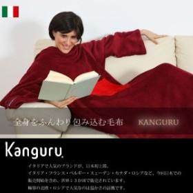 【着るブランケット】 『Kanguru カンガルー 袖付きブランケット』 with ポケット プレゼント 女性