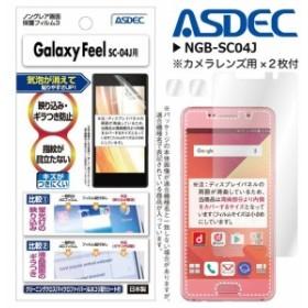 Galaxy Feel SC-04J 液晶フィルム NGB-SC04J【6122】 ノングレアフィルム3 反射防止 指紋防止 画面保護 ASDEC アスデック