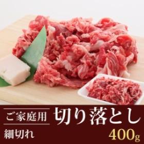 【最高級A5等級】証明書付の神戸牛 リッチな細切れ肉 (切り落とし)400g