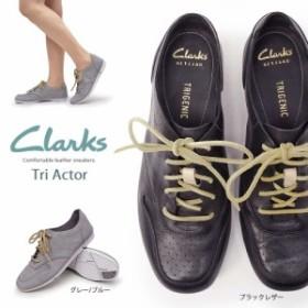クラークス レディース レザースニーカー トライアクター 012G 本革シューズ 軽量 レースアップ Clarks Tri Actor