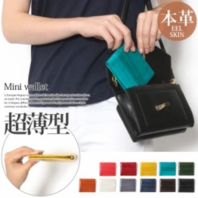 ミニウォレット ミニ財布 薄型財布 薄い財布 レディース イールスキン 小物 本革 リアルレザーうなぎ革 二つ折り 極薄 薄い 小さい財布