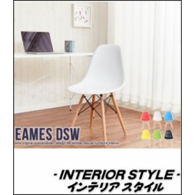EAMES-DSW チェア