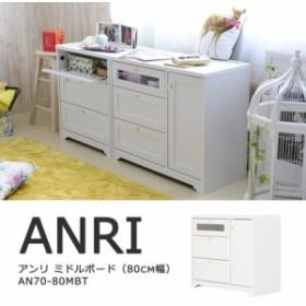 豪華ポイント20%還元!!【ANRI(アンリ)チェスト ミドルボード(80cm幅)WH】