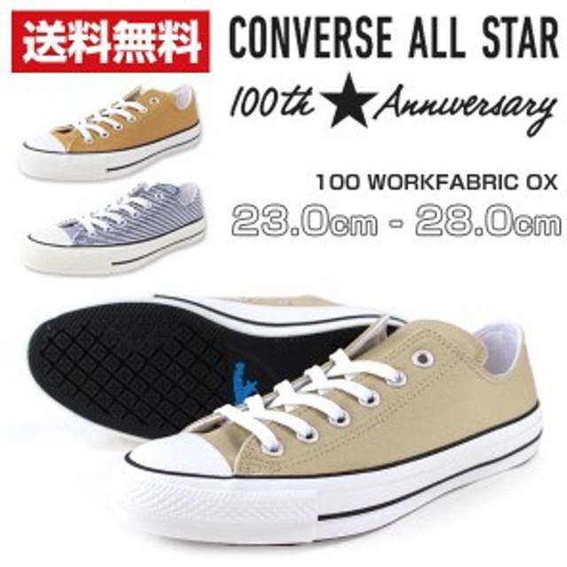 即納 あす着 コンバース オールスター スニーカー ローカット レディース メンズ 靴 CONVERSE ALL STAR 100 WORKFABRIC OX