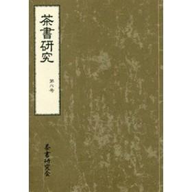 [書籍]/茶書研究 第6号/茶書研究会/編集/NEOBK-2107515