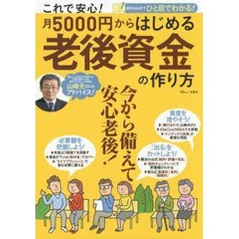 [書籍]/これで安心!月5000円からはじめる老後 (TJ)/宝島社/NEOBK-2096487