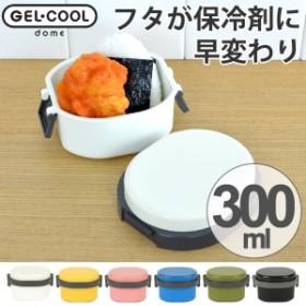 特価 お弁当箱 ジェルクール ドーム S 1段 300ml 保冷剤一体型 ( ランチボックス 日本製 デザートケース 弁当箱 フルーツケース