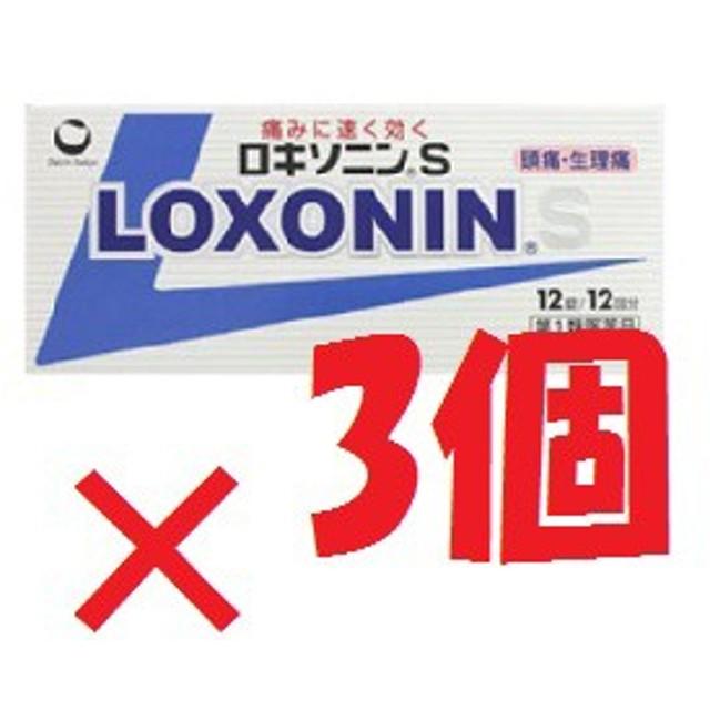 【ゆうパケット送料無料】【第1類医薬品】ロキソニンS 12錠(1回1錠)×3個【解熱鎮痛薬】<要返信>