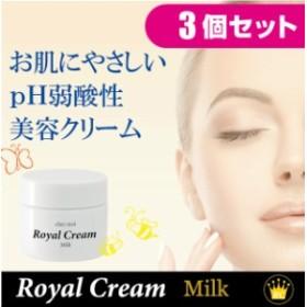 【ポイント15倍】【100円クーポン】お得な3個セット ロイヤルクリームミルク 30g お肌にやさしい弱酸性 Royal Cream Milk