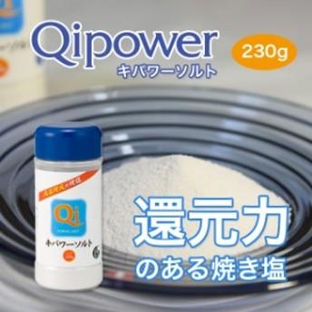 キパワーソルト230g/還元力のある焼き塩