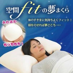 送料無料★ふわふわ、もちもちの枕!体のすきまに気持ちよくフィット!『空間fitの夢まくら 枕カバー付き』