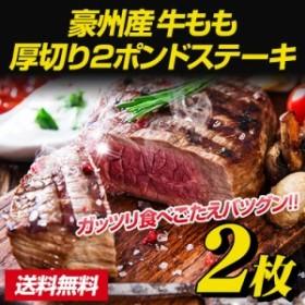 豪州産牛もも厚切り2ポンドステーキ2枚【900g×2枚】【冷凍便配送】北海道・沖縄は756円の送料がかかります。代金引換不可