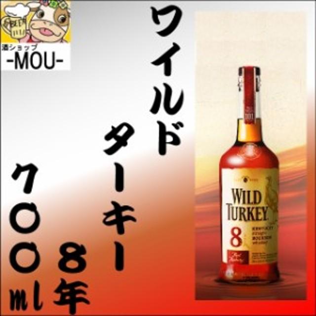 【バーボン】ワイルドターキー 8年 50度 700ml【ウイスキー ウィスキー】【サントリー】【1本】