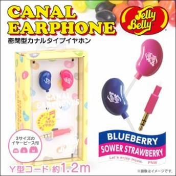 イヤホン カナル型 JB-CEP3PNW【3342】 Jelly Belly ジェリーベリー ピンク×ブルー たのしいかいしゃ