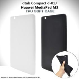 【dtab Compact d-01J (docomo )/Huawei MediaPad M3用】TPUソフトケース■シンプルな背面保護カバー しなやか 柔らかいケース