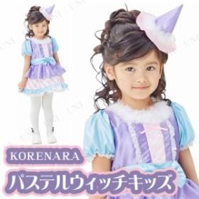 KORENARA パステルウィッチ キッズ G17-S4481 仮装 衣装 コスプレ ハロウィン 子供 キッズ コスチューム 魔女 子ども用 こども パーティ