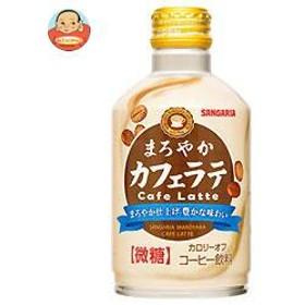 【送料無料】 サンガリア  まろやかカフェラテ 微糖  280gボトル缶×24本入