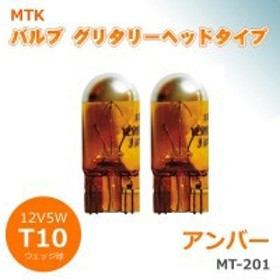 MTK バルブ グリタリーヘッドタイプ T10ウェッジ球 12V5W アンバー MT-201
