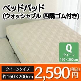 ベッドパッド クィーンサイズ/ゴムバンド付き 四隅バンド付き/ベッドパッド ウォッシャブル/ベッドパッド クィーン/ベッドパッド