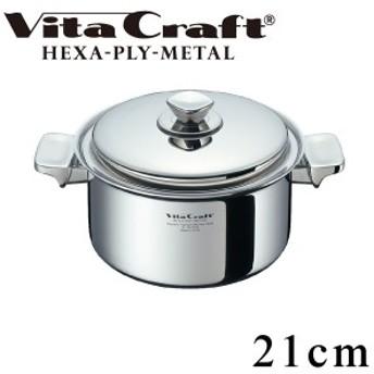 Vita Craft ビタクラフト 両手鍋 深型 21cm 4L ヘキサプライメタル No.6155 IH対応 ( 送料無料 無水調理 無油調理 VitaCraft H