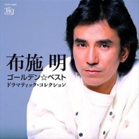 (おまけ付】ゴールデン☆ベスト 布施明 ドラマティック・コレクション / 布施明 (CD)COCP-40060-SK