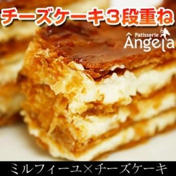 魅★ルフィーユチーズケーキ ミルフィーユ レアチーズケーキ 冷凍スイーツ