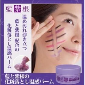 【藍と紫根の化粧落とし温感バーム】( 化粧落とし クレンジング)