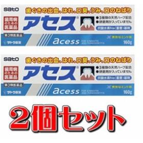 【第3類医薬品】アセス 160g 【2個セット】(4987316003597-2)