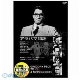 【個数:1個】「直送」【代引不可・同梱不可】[DDC-015]グレゴリー・ペック アラバマ物語 DVD