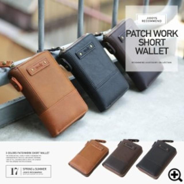 a256a3aa6033 ポイントセール 長財布 メンズ ウォレット trend_d JIGGYS / 合皮パッチワークショートウォレット