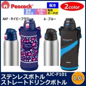 Peacock ピーコック ステンレスボトル ストレートドリンクボトル 1.0L AJC-F101 AKF・ネイビーフラワー