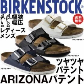 9cf9f2f2ec29a ビルケンシュトック アリゾナ メンズ レディース サンダル パテント 女性 男性 国内正規品 ARIZONA 2本ベルト