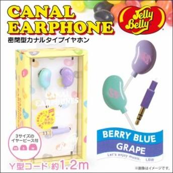 イヤホン カナル型 JB-CEP3LBW【3366】 Jelly Belly ジェリーベリー ブルー×パープル たのしいかいしゃ