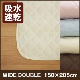 吸水速乾敷きパッド ワイドダブル 150×205cm 一年中快適に使えます敷きパット/敷パッド/敷パット/ベッドパッド/ベッドパット/ベット